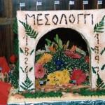 radio megaro catering mesologgi etoloakarnania (59)